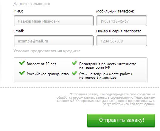 шаг 3 - заполнение анкеты