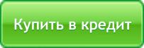 """Кнопка """"Купить в кредит"""" №61"""